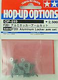 Tamiya 1/10th Scale Aluminum Locker Arm Set/F201  TAM53519